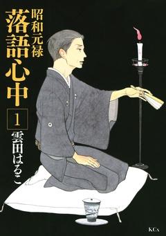 2018年秋冬メディア化 原作コミック配信中