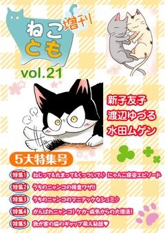 ねことも増刊vol.21